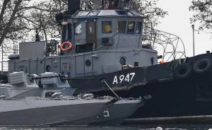俄乌海上冲突持续升温,乌克兰计划派遣军舰重返亚速海