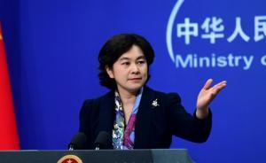 外交部:安全审查不应成为推行保护主义的工具