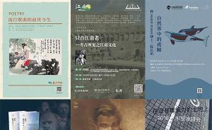 一周文化讲座│上海太大了吗?清醒认识中国大城市的未来
