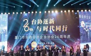 厦门台商协会举行庆典:台商已成推动厦门经济进步的重要力量