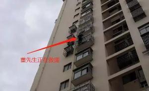 暖闻 5岁男童头卡8楼防盗网悬空,邻居徒手翻窗托举救人