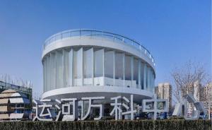 为产业赋能,运河万科中心创新体验中心开放