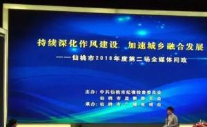 湖北仙桃市委书记问政节目中递小纸条后,6单位7人停职待查