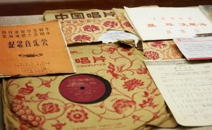 在红色经典黑胶唱片里聆听中国发展变迁