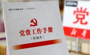 为躲交党费,云南两名党员工作变动后不转组织关系:已被除名