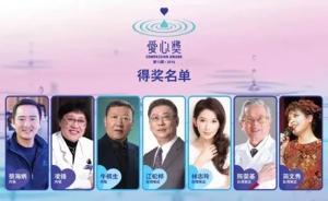 """暖闻 福建民警蔡海炳荣获""""爱心奖"""",13万奖金悉数捐出"""
