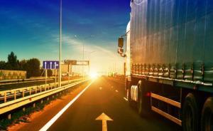 国家发改委、交通运输部:规划建设212个国家物流枢纽