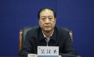 山西省委常委、组织部长吴汉圣履新中央和国家机关工委副书记
