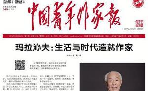 文学新报《中国青年作家报》今日创刊,系中国青年报社主办