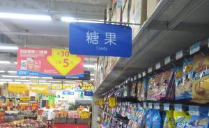 在超市买到一袋过期半月的糖果,南京一女子维权成功获赔千元