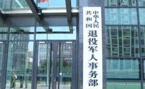 退役军人事务部、军委政治工作部:做好春节期间拥军爱民工作