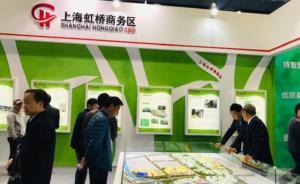 上海虹桥商务区:核心区入驻企业已超三千家,经验将推广全区