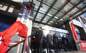 北京监狱管理局(戒毒管理局)揭牌,是深化机构改革重要内容