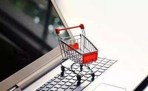 个人开网店的门槛是否会提高?市场监管总局:将依法规范发展