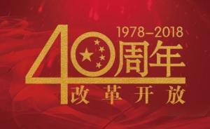 人民日报:40年改革开放是无数拼搏者胼手胝足的奋斗史