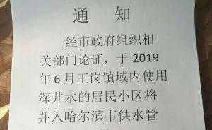 """哈尔滨万户居民""""饮用水如墨""""续:6月将接市政供水管网"""