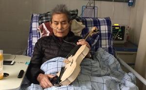 """重庆""""木匠教授""""何夕瑞走了,制琴五十年给世界留下天籁之音"""