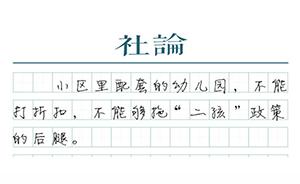 """【社论】""""家门口的幼儿园"""",不能打折扣"""