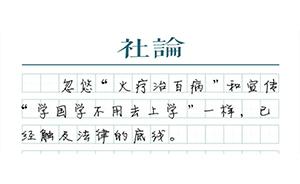 """【社论】别让""""国学权健们"""",毁了孩子的未来"""