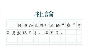 """【社论】治保健品乱象,必须对""""直销""""刮骨疗毒"""