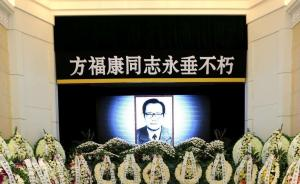 北师大原校长、系统科学学科奠基人方福康逝世,享年83岁