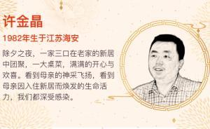 忆年|许金晶:我与母亲的三个春节