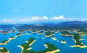 千岛湖供水工程列入杭州多部门重点任务,国庆前后可部分供水
