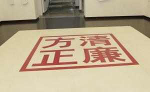 中铁沈阳局运输部主任、副主任索要60盒牛羊肉,已被撤职
