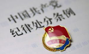 河北省交通运输厅原党组成员屈朝彬被开除党籍降低退休待遇