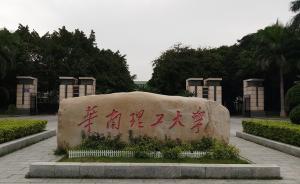 华南理工领导被指纂改研究生复试成绩,广东省教育厅:零容忍