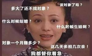 浙江大龄单身女不堪轮番被催婚,放火烧家吓唬家人被刑拘