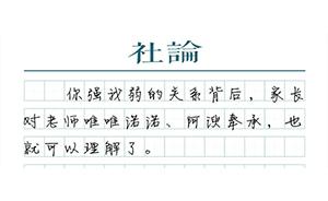 """【社论】家校群也要三观正,老师别当""""霸道总裁"""""""