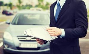 贷款购车套取资金?诈骗新套路:车被转让,人被拉黑