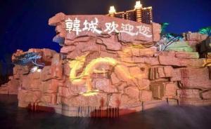 韩城1.9亿造鲤鱼跃龙门被通报后,西安排查城市出入口景观