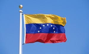 """委内瑞拉两个""""总统""""局面还将持续,对话是解决危机最好出路"""