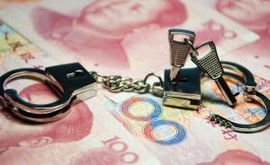 清远女局长受贿3600多万:送市委副书记40万港币求开脱
