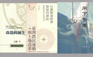 年度书单︱王龙飞:1949年后的国民党如何自我改造