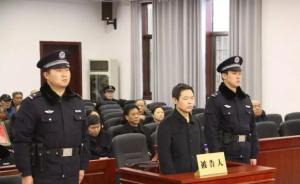 ?#19981;?#34444;埠市纪委原副书记、监委原副主任赵明伟受贿案一审宣判