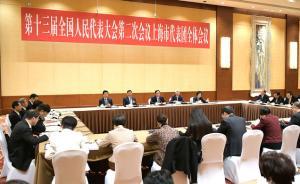 上海团审议外商投资法草案,李强、丁仲礼、应勇等参加审议