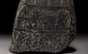 一件走私自伊拉克的古巴比伦石碑,将被?#31361;?#20234;拉克国家博物馆