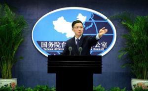 国台办:坚决反对我建交国和台湾地区进行任何?#38382;?#30340;官方往来