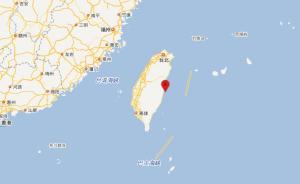 中国台湾花莲海域发生4.6级地震,福建部分地区震感明显