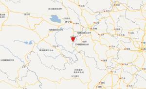 青海黄?#29616;?#27901;库县发生4.3级地震,震源深度10千米