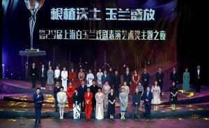 第29届上海白玉兰戏剧表演艺术奖揭晓,多个稀有剧种获奖