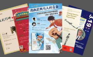 一周文化讲座|塞林格之子首次访华:塞林格作品在中国