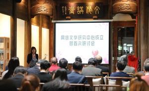 上海视觉艺术学院网络文学研究中心成立