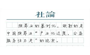 """【社论】化解""""死不起"""",打捞起殡葬业的公共服务底色"""