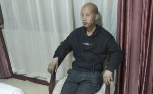 河南小伙疑被拘禁事件雙方說法不一,警方將對其進行法醫鑒定