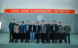 会议|河阳论坛:如何讲述复杂中国的乡村新故事?