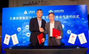 """建设全球著名体育城市,上海需要""""企业+高校""""新模式"""